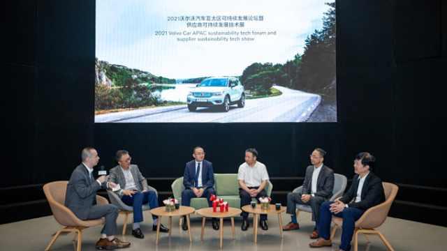 绿色行动刻不容缓,沃尔沃汽车明确亚太区重点发力领域