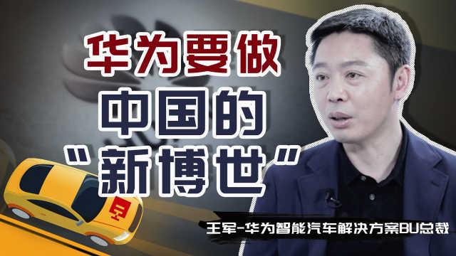 """华为要做中国的""""新博世"""""""