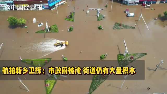航拍新乡卫辉:街道大量积水市政府被淹,抢险工作正在进行