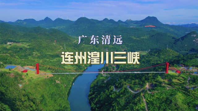 广州周边宝藏景点,走世界最长玻璃桥,带娃摘连州水晶梨