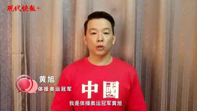 """奥运冠军黄旭推荐!""""我比任何时候更懂你""""系列短视频上线!"""