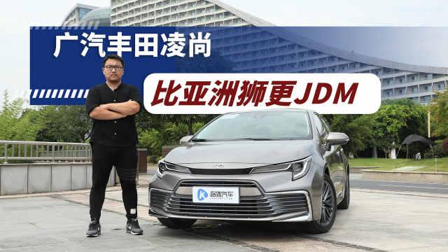 比亚洲狮更JDM?试驾广汽丰田凌尚