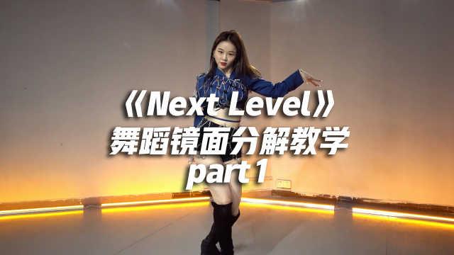 asepa 《Next Level》舞蹈镜面分解教学 part1