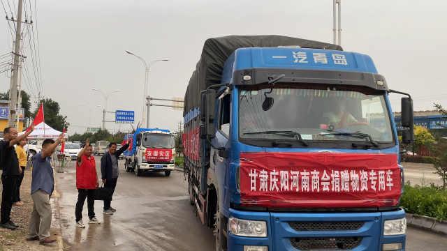 庆阳市河南商会捐赠物资发往新乡