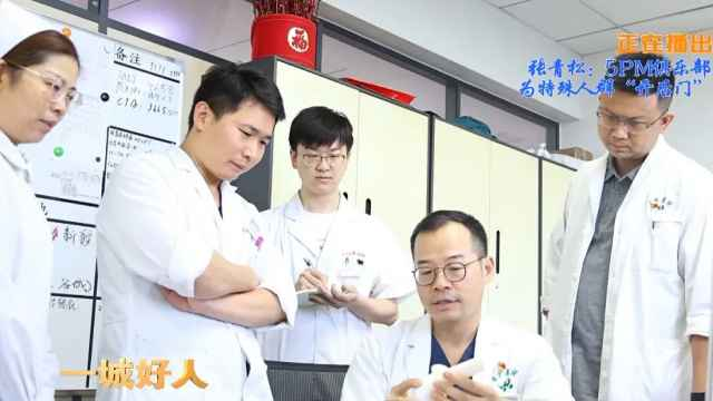 """一城好人丨张青松:5PM俱乐部 为特殊人群""""开后门"""""""
