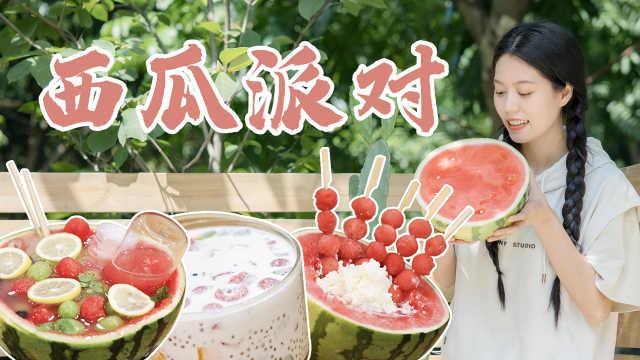 无西瓜不夏天,4种神仙吃法让你一吃秒爱!