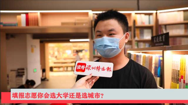 """""""深圳高校招生分数线年年涨,你怎么看待这一现象?"""