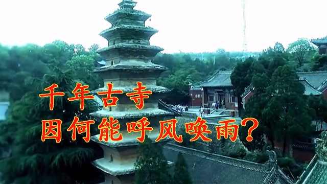 与少林寺齐名,河南这座千年古寺,竟能呼风唤雨预知天气?