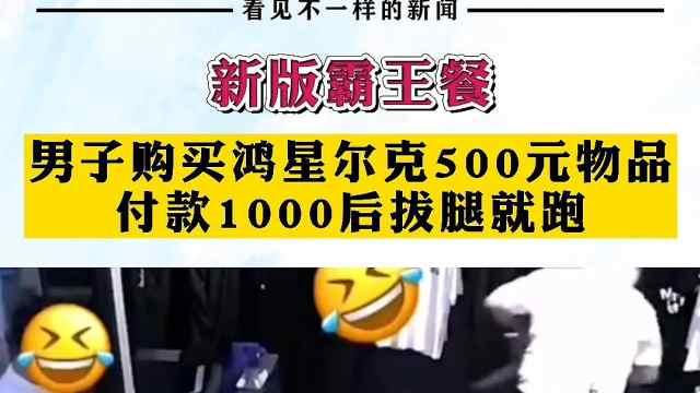 男子购买鸿星尔克500元物品付款1000后拔腿就跑