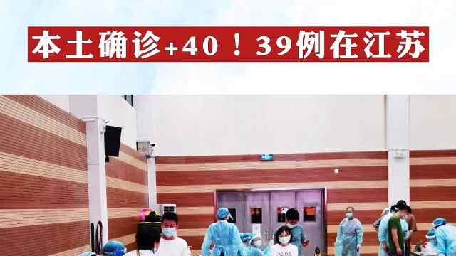 本土确诊+40!39例在江苏