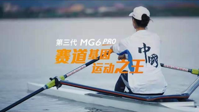 MG6 PRO X赛艇|运动性能不妥协
