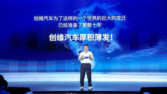 彩电大王卖车 创维汽车表示 2025年要卖25万辆