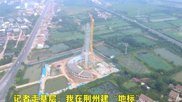 """安全员黄鑫:我在荆州建""""地标"""""""