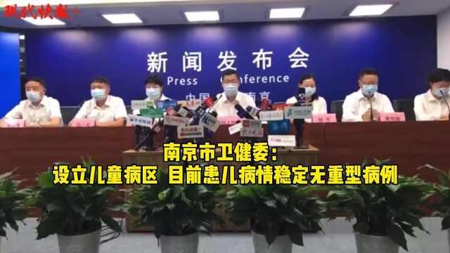 南京市卫健委:设立儿童病区,目前患儿病情稳定无重型病例