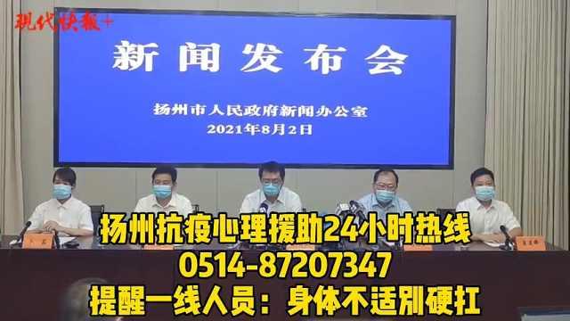 扬州公布抗疫心理援助热线,提醒一线人员:身体不适别硬扛