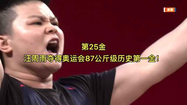 汪周雨夺得举重女子87公斤级奥运会历史第一金