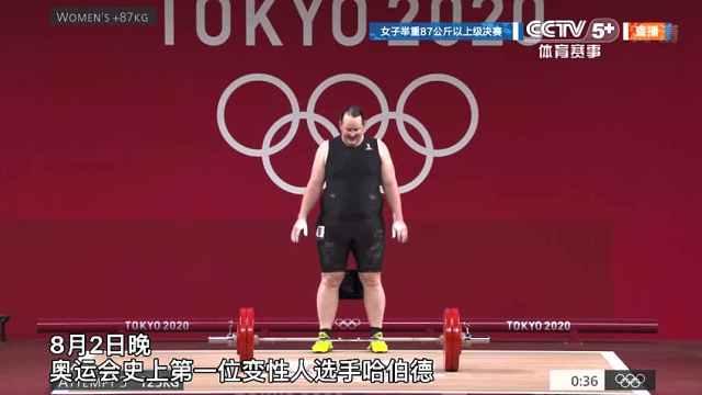 奥运会史上第一位变性人选手登场,遗憾抓举3把皆失利