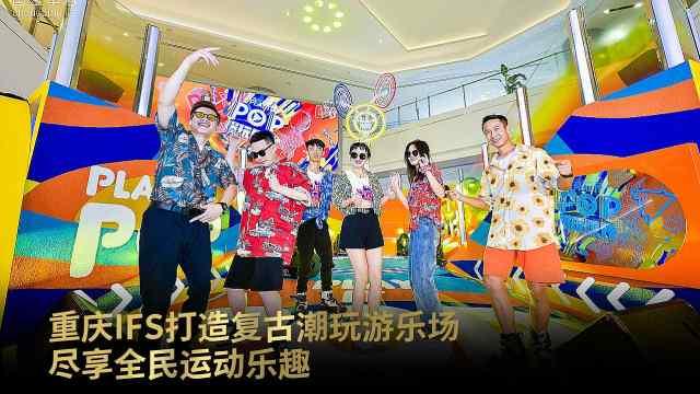 重庆IFS打造复古潮玩游乐场 尽享全民运动乐趣