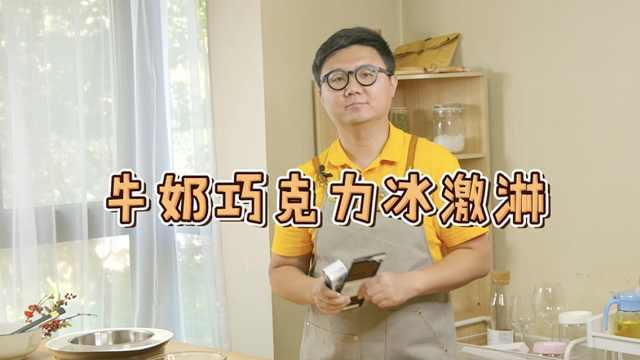 在家自制冰激凌最简单的方法
