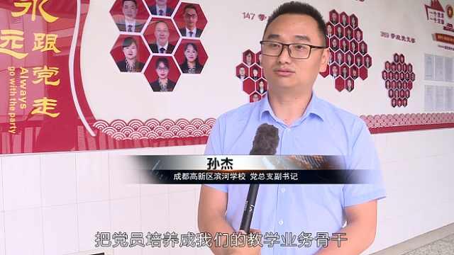 百年百部微视频 | 孙杰:党建引领推动教育高质量发展