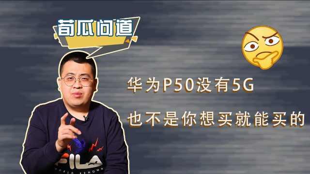 价格不低只有4G,到底要不要买华为P50?看完你就不犹豫了!