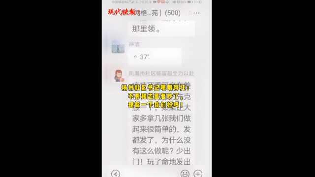 扬州社区女书记哽咽拜托:不要和志愿者吵了,理解下我们好吗