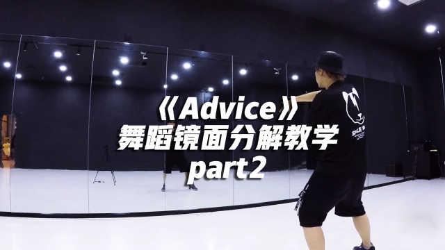 李泰民《Advice》舞蹈镜面分解教学 part2