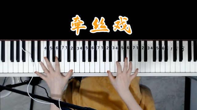 古风音乐霸榜热歌《牵丝戏》银临、Aki阿杰,钢琴弹唱教学