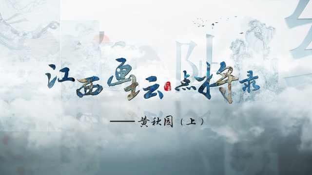 江西画坛点将录——黄秋园(上)