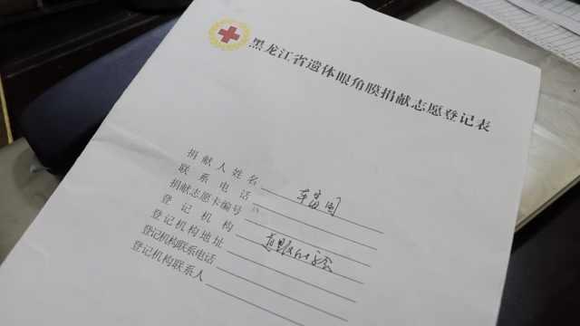 半瘫大叔10年敲出上百篇散文,签遗体捐赠表:替父完成心愿