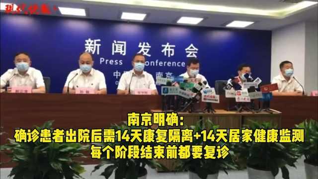 南京明确:确诊患者出院后需14天康复隔离+14天居家健康监测
