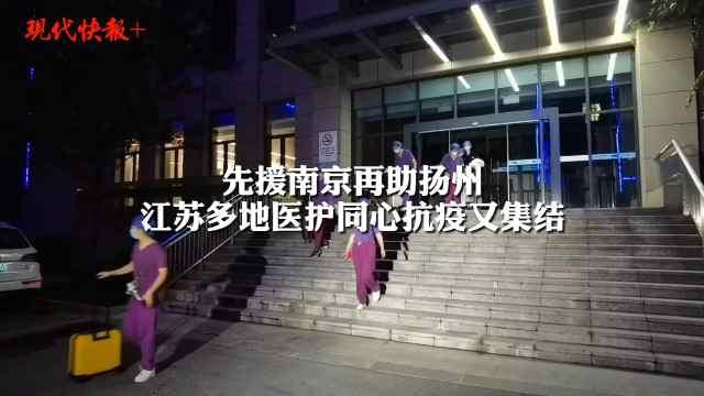 先援南京再助扬州,江苏多地医护同心抗疫又集结