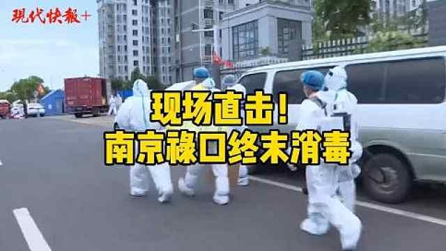 现场直击!南京禄口街道启动终末消毒