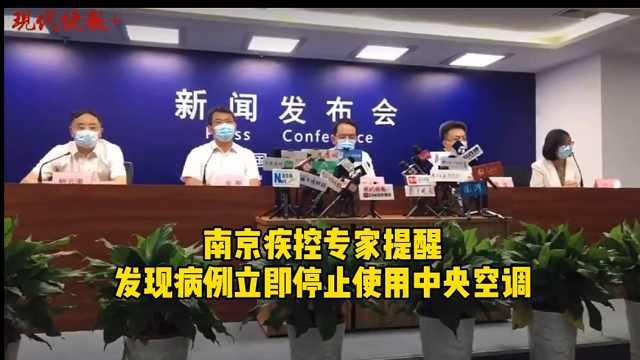 南京疾控专家提醒:发现病例立即停止使用中央空调