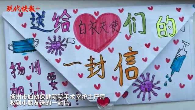 暖心!做完采样,扬州10岁女孩送给护士手绘感谢信