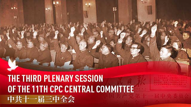 《中国关键词:建党百年篇》——中共十一届三中全会