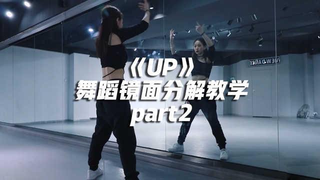 苗苗编舞Cardi B《UP》舞蹈镜面分解教学 part2