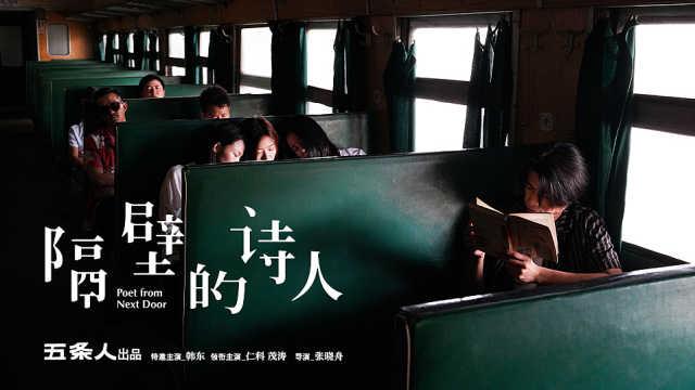 五条人《隔壁的诗人》电影预告片