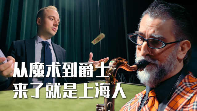 """来了就是""""上海宁"""" 这些外国人比你还懂""""魔都""""的魅力在哪"""