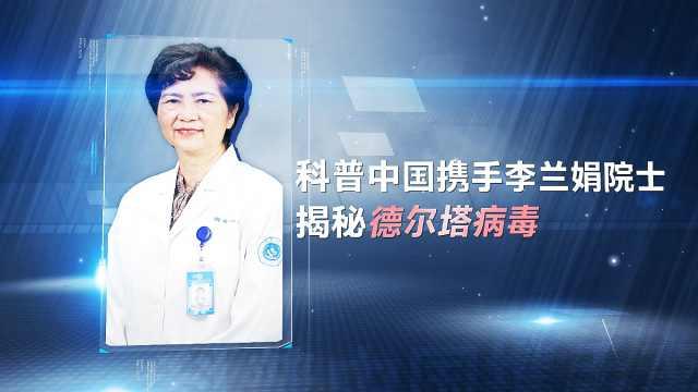 科普中国携手李兰娟院士揭秘德尔塔病毒