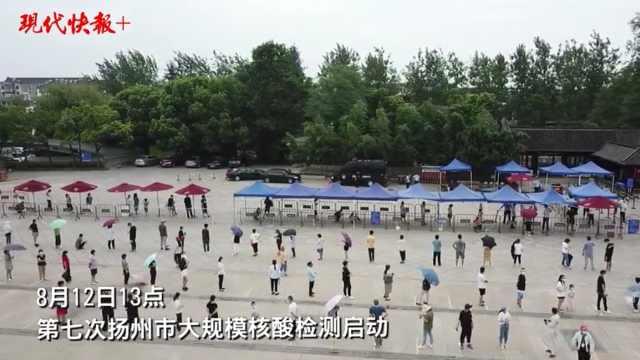 探访扬州第七轮大规模核酸检测采样点:部分采样点一人一管