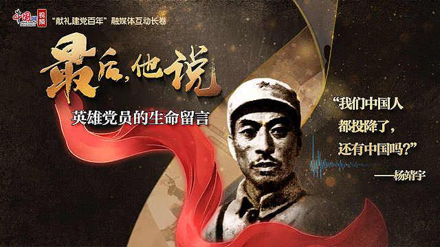杨靖宇:我们中国人都投降了,还有中国吗?