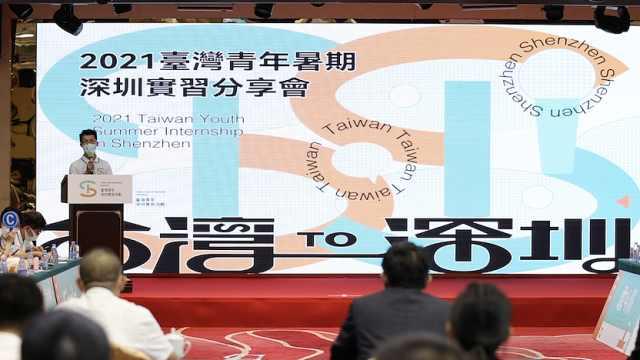台湾青年学生的深圳印象
