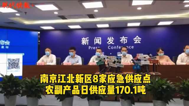 南京江北新区8家应急供应点,农副产品日供应量170.1吨