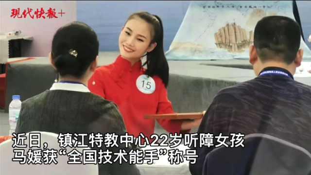 """镇江22岁听障女孩成""""全国技术能手"""""""