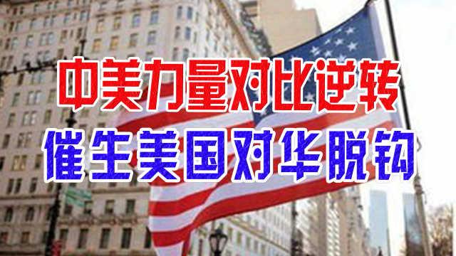 中美力量对比逆转,催生美国对华脱钩
