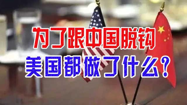 为了跟中国脱钩,美国都做了什么