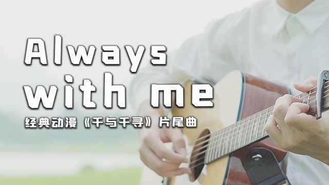 经典动漫《千与千寻》片尾曲《Always with me》吉他指弹