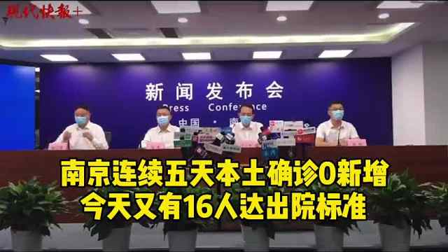 南京连续五天本土确诊0新增,今天又有16人达出院标准