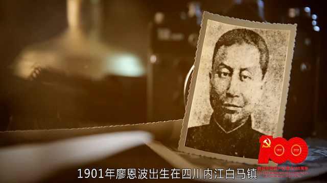 廖恩波——将满腔热血献给中华民族的革命运动先驱